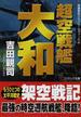 超空戦艦大和 長編戦記シミュレーション・ノベル(コスミック文庫)