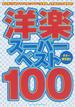 洋楽スーパー・ベスト100
