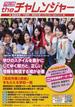 theチャレンジャー 中学卒業からはじまるもうひとつの進学ガイド 2013〜2014