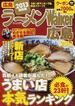 ラーメンWalker広島 2013