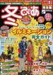 冬ぴあ 首都圏版 2012(ぴあMOOK)