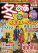 冬ぴあ 関西版 2012(ぴあMOOK関西)