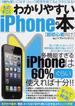 ものすごくわかりやすいiPhoneの本 とりあえず60%ぐらい使えるようになる!!(三才ムック)