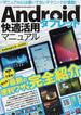 Androidタブレット快適活用マニュアル 使える!無料でできる!最新の便利ワザを完全紹介(EIWA MOOK)