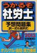 うかるぞ社労士予想問題集〈択一式&選択式〉 2013年版