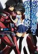 忘却の軍神と装甲戦姫 1(MF文庫J)