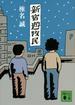 新宿遊牧民(講談社文庫)