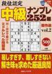 段位認定中級ナンプレ252題傑作選 vol.2