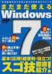 まだまだ使えるWindows7 完全図解付きで本当に使える超快適テクニック