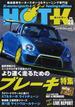 HOT−K 軽自動車モータースポーツ&チューニング専門誌 VOL.20 最新情報からミニカタログまで完全ガイド ブレーキ特集