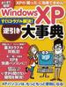 Windows XPすぐにトラブル解決!逆引き大事典 まだまだ現役!