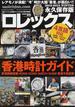 ロレックス ウォッチファン−ドットコム 永久保存版 2012−2013WINTER ウォッチファン流香港時計ガイド