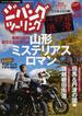 ジパングツーリング バイク旅浪漫 vol.13