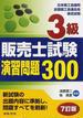 3級販売士試験演習問題300 日本商工会議所全国商工会連合会検定試験 7訂版