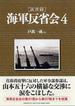 〈証言録〉海軍反省会 4