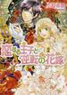 恋する王子と逆転の花嫁(B's‐LOG文庫)