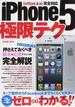 iPhone5極限テク 初心者でも安心!コレ一冊でゼロからわかる!!(COSMIC MOOK)