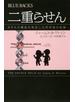二重らせん DNAの構造を発見した科学者の記録
