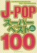 J−POPスーパー・ベスト100