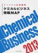 ケミカルビジネス情報MAP すぐわかる化学業界 2013