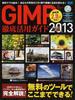 GIMP徹底活用ガイド 2013