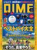 DIME 2012年23号
