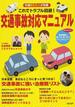 これでトラブル回避!交通事故対応マニュアル 年間85万人が負傷 日本全国、交通事故に強い治療院リスト掲載!