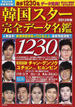 韓国スター完全データ名鑑 2013年版