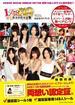 AKB1/149恋愛総選挙公式ガイドブック