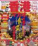 香港 マカオ 2013(マップルマガジン)