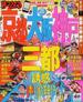 京都・大阪・神戸 '13(マップルマガジン)