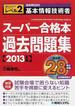 基本情報技術者スーパー合格本過去問題集 共通キャリア・スキルフレームワークレベル2 2013年版
