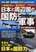 いま知りたい学びたい日本と周辺国の国防と軍事 写真と図解で周辺諸国の軍事力がよくわかる!