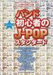 バンド初心者のJ-POPスタンダード