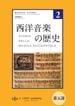 西洋音楽の歴史 第2巻 第五部