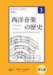 西洋音楽の歴史 第3巻 第七部