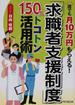 「求職者支援制度」150%トコトン活用術 誰でも月10万円もらえる!