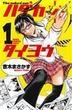 ハダカノタイヨウ 1 (少年チャンピオン・コミックス)