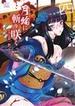 月輪に斬り咲く 4 (バーズコミックス)(バーズコミックス)