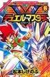 デュエルマスターズビクトリー 6(コロコロコミックス)