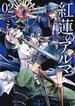紅蓮のアルマ 02 (ACTION COMICS)(アクションコミックス)