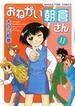 おねがい朝倉さん 11 (MANGA TIME COMICS)