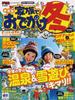 家族でおでかけ冬 関東・首都圏発 2013(マップルマガジン)