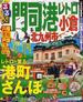 るるぶ門司港レトロ小倉 北九州市