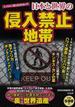 日本と世界の侵入禁止地帯 米軍の秘密基地・エリア51 男子禁制・久高島 燃え続ける街・セントラリア