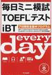 毎日ミニ模試TOEFLテストiBT 7日間完全集中プログラム