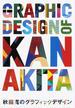 秋田寛のグラフィックデザイン