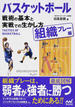 バスケットボール戦術の基本と実戦での生かし方 組織プレー編