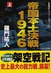 帝国本土決戦1946 長編戦記シミュレーション・ノベル 上(コスミック文庫)