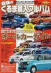 最強のくるま購入アルバム 2013 国産車&輸入車を多数掲載したボリューム満点の『くるま』大図鑑